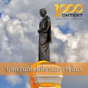 บทความแนะนำสถานที่ท่องเที่ยว จังหวัดนครราชสีมา จำนวน 10 บทความ By หนึ่งพันบทความ 0401