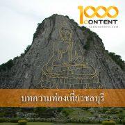 บทความแนะนำสถานที่ท่องเที่ยว จังหวัดชลบุรี จำนวน 10 บทความ By หนึ่งพันบทความ 0501
