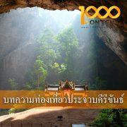 บทความแนะนำสถานที่ท่องเที่ยว จังหวัดประจวบคีรีขันธ์ จำนวน 10 บทความ By หนึ่งพันบทความ 1001