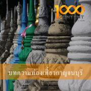 บทความแนะนำสถานที่ท่องเที่ยว จังหวัดกาญจนบุรี  จำนวน 10 บทความ By หนึ่งพันบทความ
