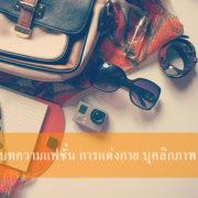 บทความแฟชั่น การแต่งกาย บุคลิกภาพ ผู้หญิง 10 บทความ By หนึ่งพันบทความ (AFS-21NOV-004 )