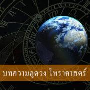 บทความดวง โหราศาสตร์ 10 บทความ By หนึ่งพันบทความ (AFS-21NOV-003)