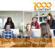 บทความการทำงาน การสมัครงาน 10 บทความ By หนึ่งพันบทความ (AFS-21NOV-006 )