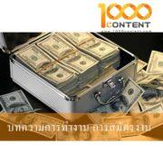 บทความการออม การเงิน 10 บทความ By หนึ่งพันบทความ (AFS-21NOV-008)