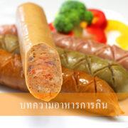 บทความอาหารการกิน10 บทความ By หนึ่งพันบทความ (AFS-21NOV-005)