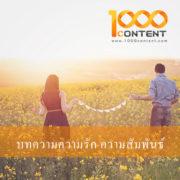 บทความความรัก ความสัมพันธ์ จำนวน 10 บทความ By หนึ่งพันบทความ (AFS-01FEB-002)