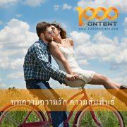 บทความความรัก ความสัมพันธ์ จำนวน 10 บทความ By หนึ่งพันบทความ (AFS-01FEB-003)