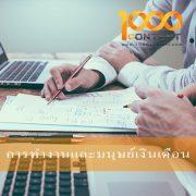 บทความการทำงานและมนุษย์เงินเดือน จำนวน 10 บทความ By หนึ่งพันบทความ (AFS-07FEB-004)