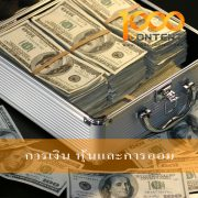 บทความการเงิน หุ้นและการออม จำนวน 10 บทความ By หนึ่งพันบทความ (AFS-07FEB-005)