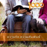 บทความความรักความสัมพันธ์จำนวน 10 บทความ By หนึ่งพันบทความ (AFS-07FEB-007)