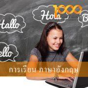 บทความการเรียนภาษาอังกฤษ จำนวน 10 บทความ By หนึ่งพันบทความ (AFS-01FEB-007)