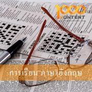 บทความการเรียนภาษาอังกฤษ จำนวน 10 บทความ By หนึ่งพันบทความ (AFS-01FEB-008)