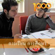 บทความการเรียน การศึกษา จำนวน 10 บทความ By หนึ่งพันบทความ (AFS-01FEB-006)