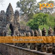 บทความท่องเที่ยวต่างประเทศ จำนวน 10 บทความ By หนึ่งพันบทความ (AFS-19MAY-021)