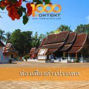 บทความท่องเที่ยวต่างประเทศ จำนวน 10 บทความ By หนึ่งพันบทความ (AFS-19MAY-041)