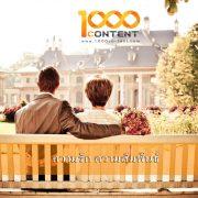 บทความความรัก ความสัมพันธ์ จำนวน 10 บท By หนึ่งพันบทความ (AFS-30AUG-041)