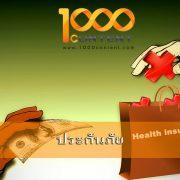 บทความประกันภัย จำนวน 10 บท By หนึ่งพันบทความ (AFS-30AUG-001)